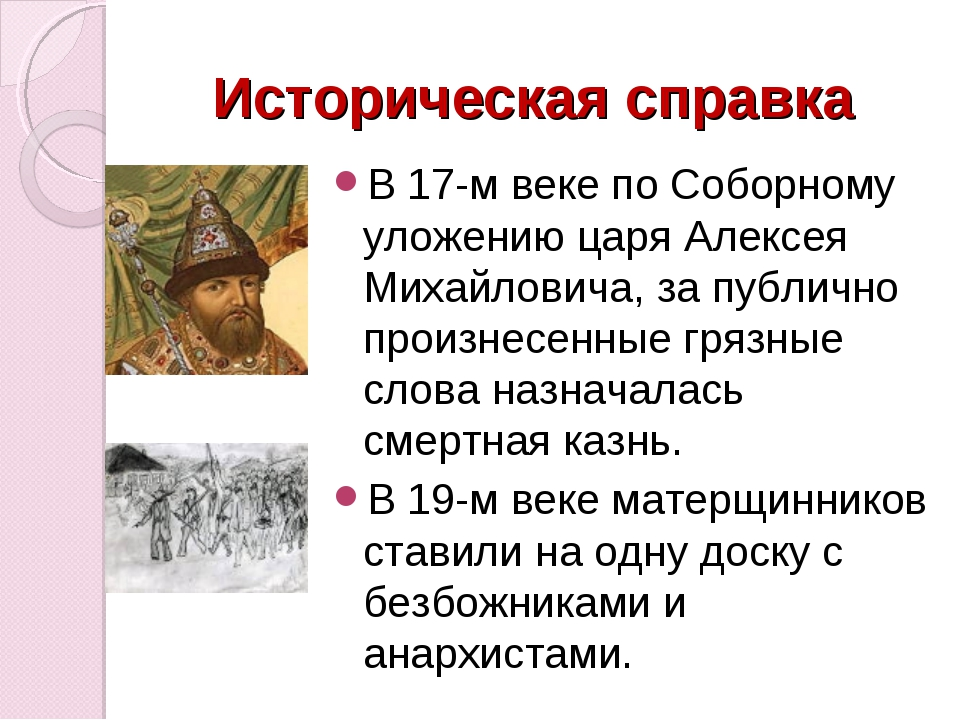 Историческая справка В 17-м веке по Соборному уложению царя Алексея Михайлови...