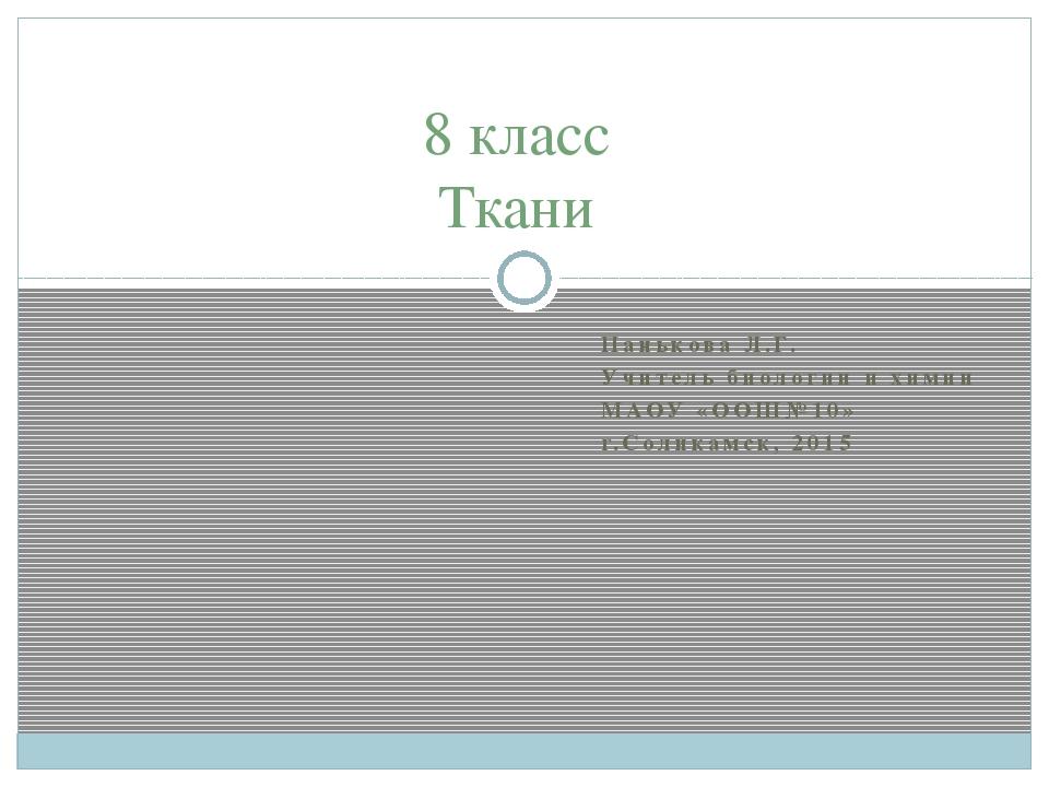 Панькова Л.Г. Учитель биологии и химии МАОУ «ООШ№10» г.Соликамск, 2015 8 клас...