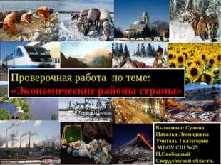 Проверочная работа по теме: «Экономические районы страны» Выполнил: Сулина Н