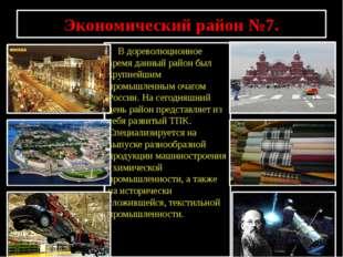Экономический район №7. В дореволюционное время данный район был крупнейшим п