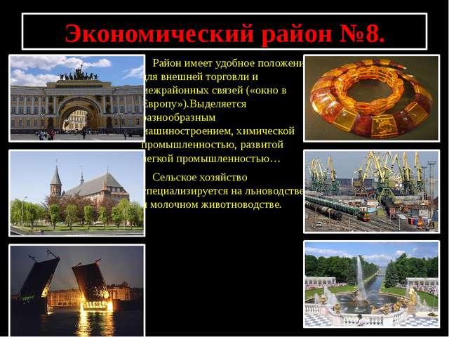 Экономический район №8. Район имеет удобное положение для внешней торговли и...