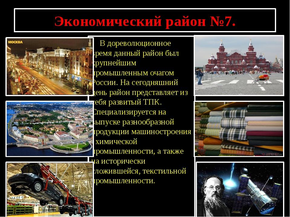 Экономический район №7. В дореволюционное время данный район был крупнейшим п...