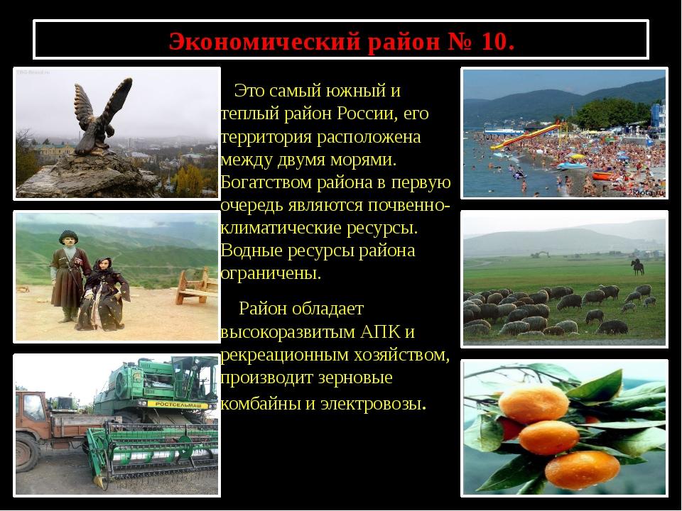 Экономический район № 10. Это самый южный и теплый район России, его территор...
