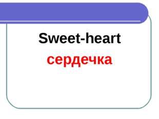 Sweet-heart сердечка