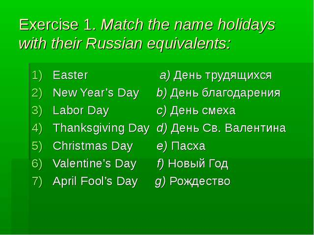 Exercise 1. Match the name holidays with their Russian equivalents: Easter a)...