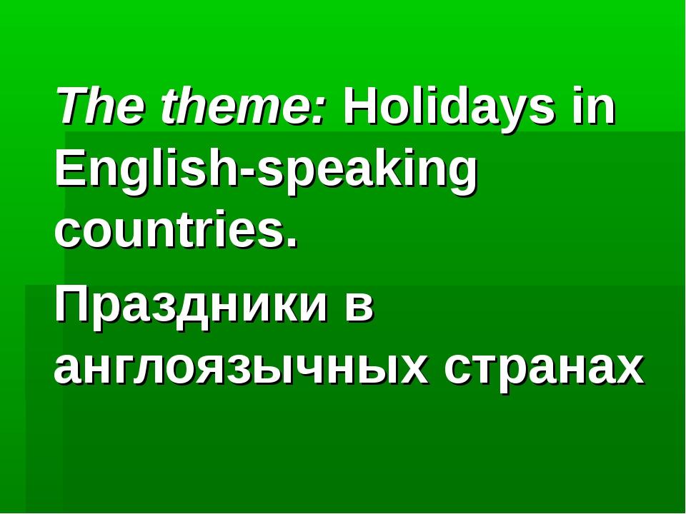 The theme: Holidays in English-speaking countries. Праздники в англоязычных с...