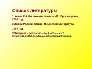 Список литературы 1. Агеев К.А.Наклонение глагола. -М.: Просвещение, 2000 год