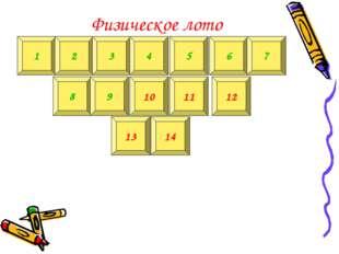 Физическое лото 1 2 3 4 5 6 7 8 9 10 11 12 13 14