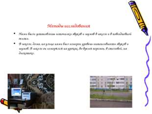 Методы исследования Нами были установлены источники звуков и шумов в школе и