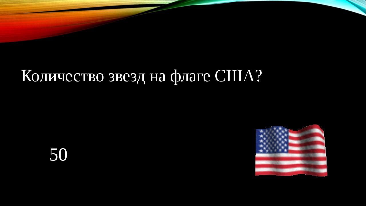 Количество звезд на флаге США? 50