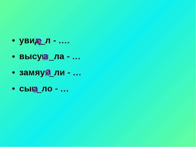 увид_л - …. высуш_ла - … замяук_ли - …...