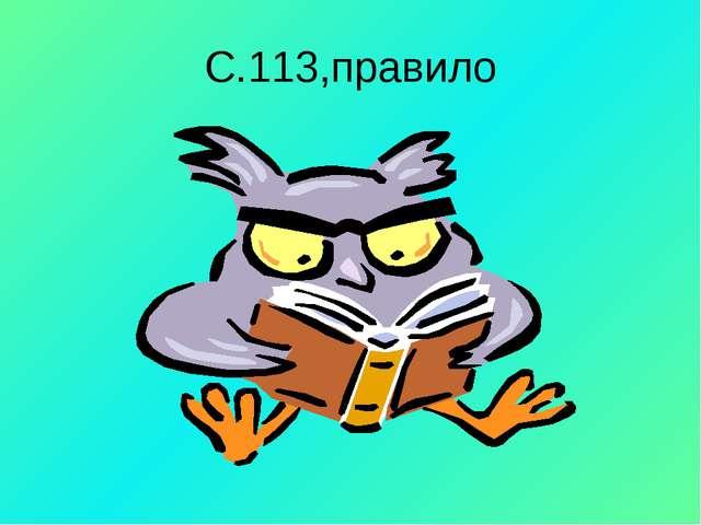С.113,правило