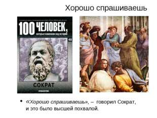 Хорошо спрашиваешь «Хорошо спрашиваешь», – говорил Сократ, и это было высшей