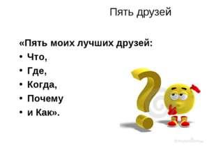 Пять друзей «Пять моих лучших друзей: Что, Где, Когда, Почему и Как». *