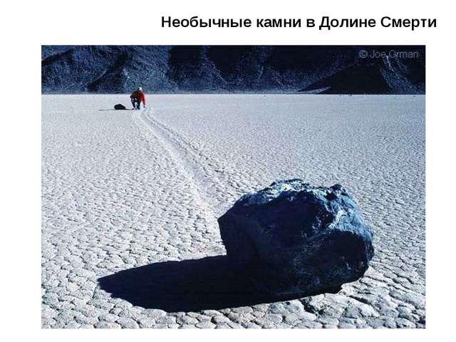 * Необычные камни в Долине Смерти