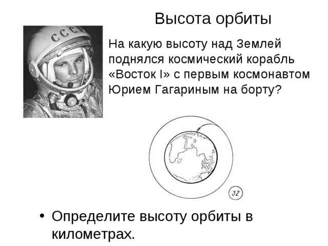 Высота орбиты Определите высоту орбиты в километрах. * На какую высоту над Зе...