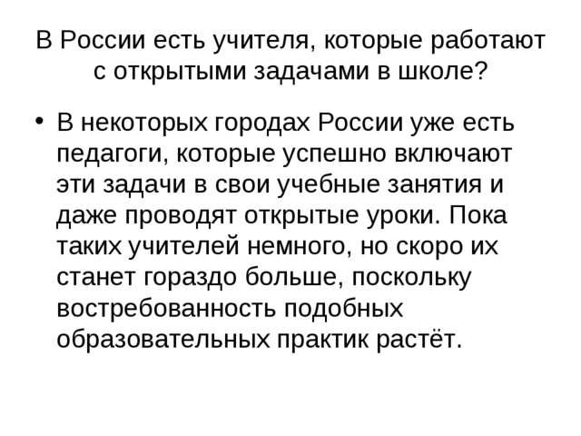 В России есть учителя, которые работают с открытыми задачами в школе? В некот...