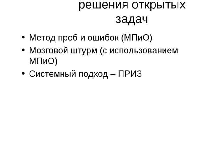 * Методы решения открытых задач Метод проб и ошибок (МПиО) Мозговой штурм (с...
