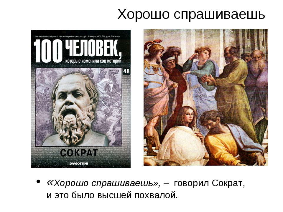 Хорошо спрашиваешь «Хорошо спрашиваешь», – говорил Сократ, и это было высшей...