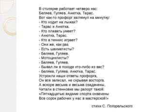 В столярке работает четверо нас: Беляев, Гуляев, Анютка, Тарас. Вот как-то п
