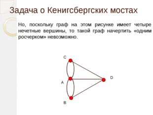 Задача о Кенигсбергских мостах Но, поскольку граф на этом рисунке имеет четыр