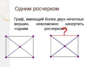Одним росчерком Граф, имеющий более двух нечетных вершин, невозможно начертит