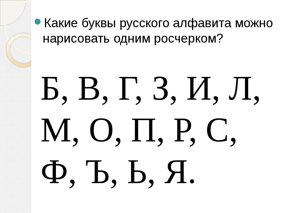 Какие буквы русского алфавита можно нарисовать одним росчерком? Б, В, Г, З, И...