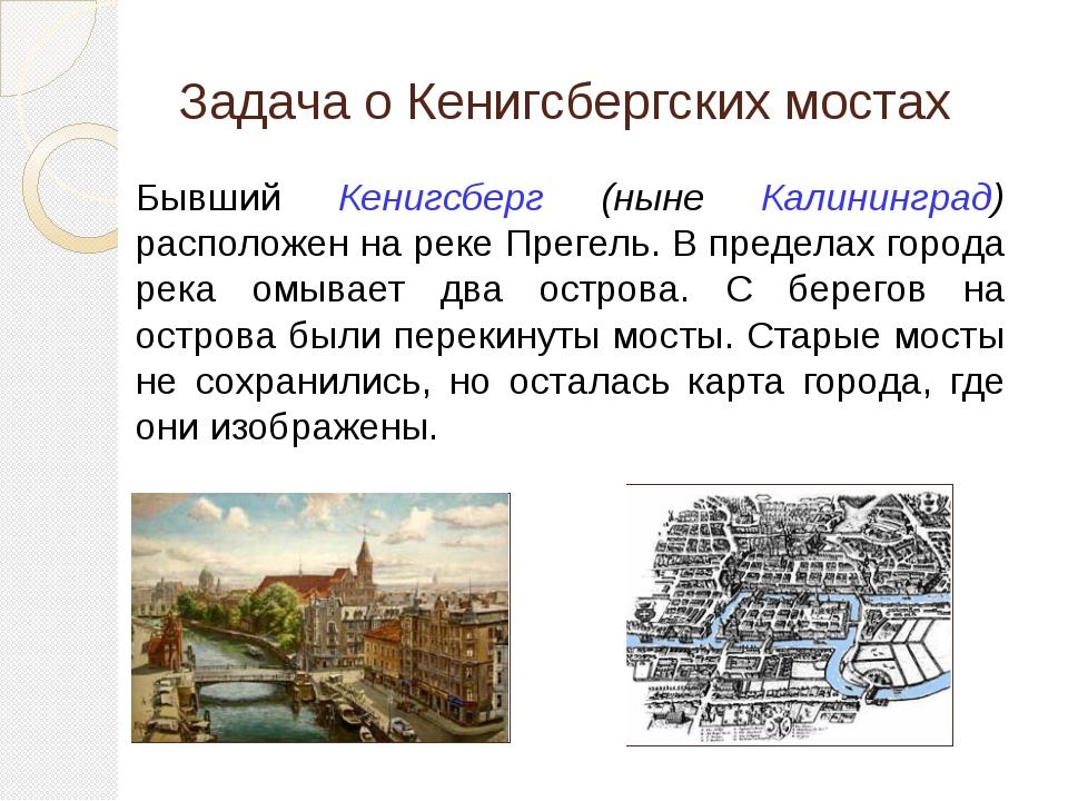 Задача о Кенигсбергских мостах Бывший Кенигсберг (ныне Калининград) расположе...