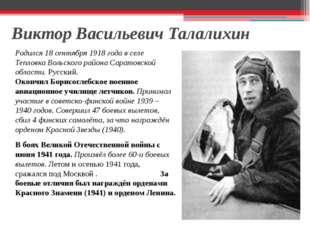 Виктор Васильевич Талалихин Родился 18 сентября 1918 года в селе Тепловка Вол