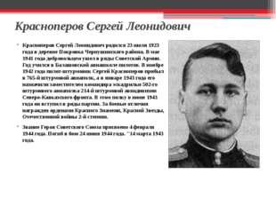 Красноперов Сергей Леонидович Красноперов Сергей Леонидович родился 23 июля 1