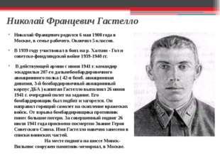 Николай Францевич Гастелло Николай Францевич родился 6 мая 1908 года в Москве