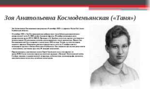 Зоя Анатольевна Космодемьянская («Таня») Зоя Анатольевна Космодемьянская роди