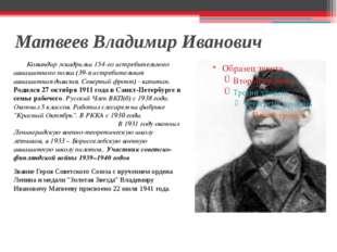 Матвеев Владимир Иванович Командир эскадрильи 154-го истребительного авиацио