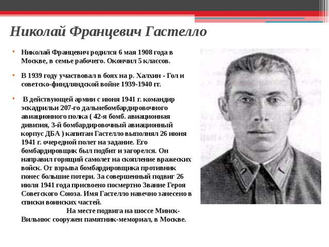 Николай Францевич Гастелло Николай Францевич родился 6 мая 1908 года в Москве...