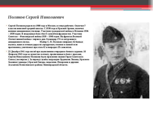 Поляков Сеpгей Hиколаевич Сеpгей Поляков pодился в 1908 году в Москве, в сем...