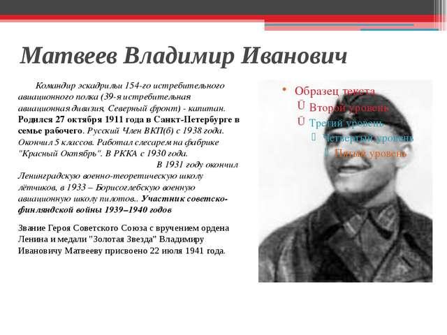Матвеев Владимир Иванович Командир эскадрильи 154-го истребительного авиацио...