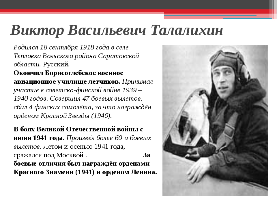 Виктор Васильевич Талалихин Родился 18 сентября 1918 года в селе Тепловка Вол...