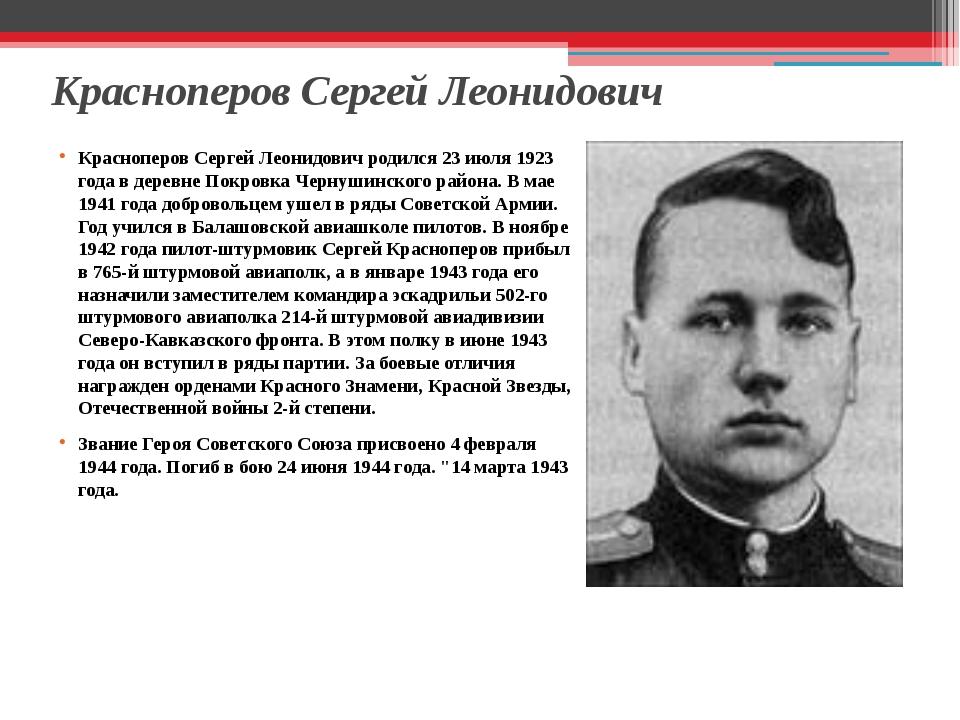 Красноперов Сергей Леонидович Красноперов Сергей Леонидович родился 23 июля 1...