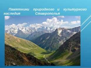 Памятники природного и культурного наследия Ставрополья