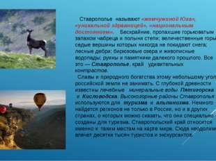 Ставрополье называют«жемчужиной Юга», «уникальной здравницей», «национальны