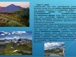 Отдых и туризм Ставропольский край богат разнообразными рекреационными ресур