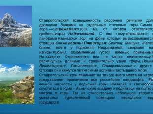 Ставропольская возвышенность рассечена речными долинами и древними балками н