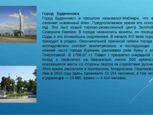 Город Буденновск Город Буденновск в прошлом называлсяМаджара, что в переводе
