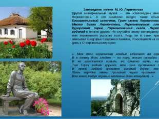 Заповедник имени М. Ю. Лермонтова Другой мемориальный музей — это «Заповедни