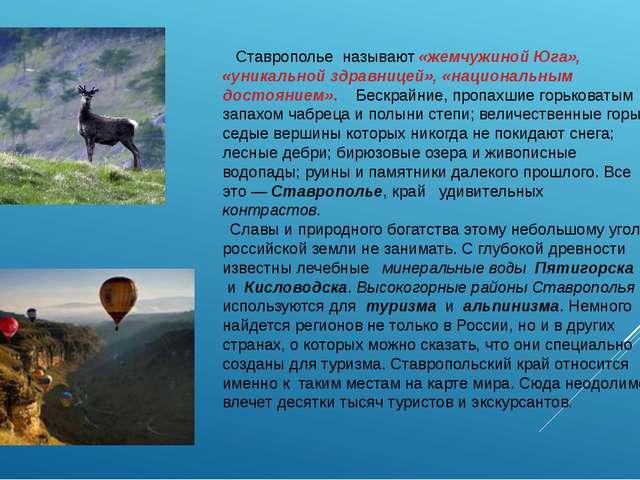 Ставрополье называют«жемчужиной Юга», «уникальной здравницей», «национальны...