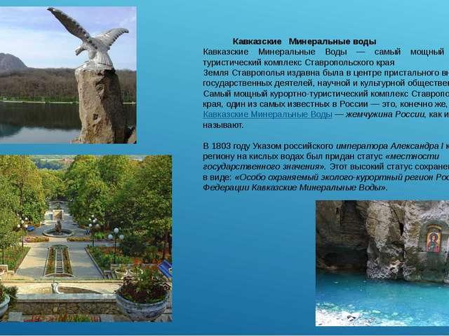 Кавказские Минеральные воды Кавказские Минеральные Воды — самый мощный курор...