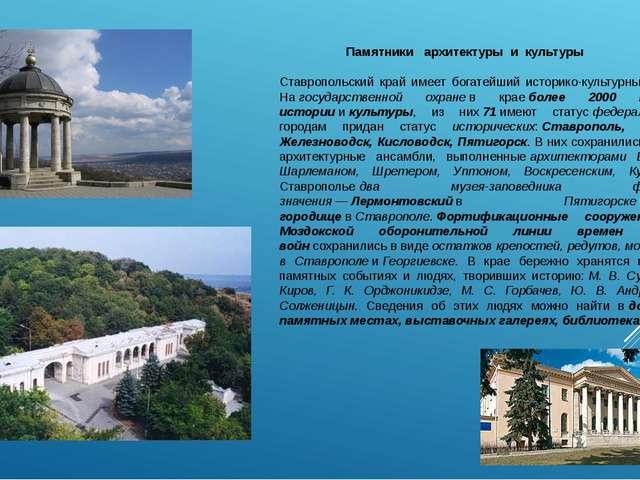 Памятники архитектуры и культуры Ставропольский край имеет богатейший истори...