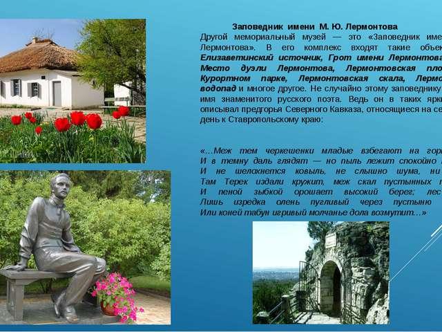 Заповедник имени М. Ю. Лермонтова Другой мемориальный музей — это «Заповедни...