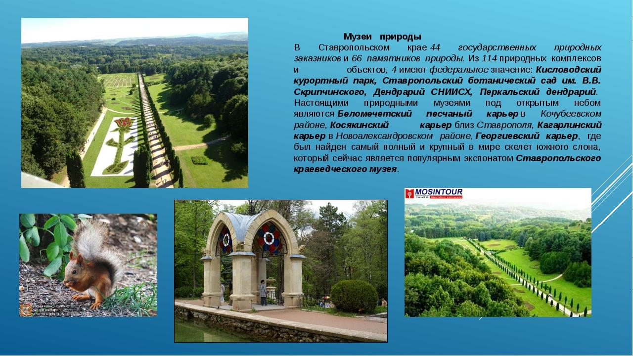 Музеи природы В Ставропольском крае44 государственных природных заказников...