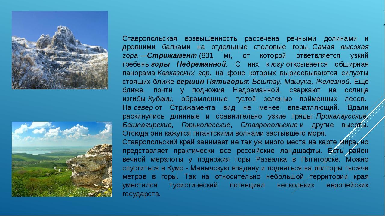 Ставропольская возвышенность рассечена речными долинами и древними балками н...